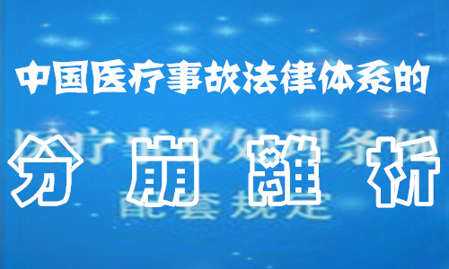 中国医疗事故法律体系的分崩离析