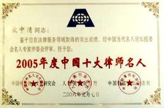 """中国中外名人文化研究会、人物周刊杂志社、中国财富论坛杂志社等机构把宋律师评为2005年度全国""""十大律师名人""""之一"""